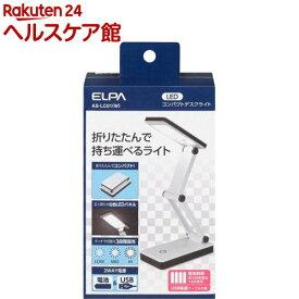 エルパ LEDコンパクトデスクライト AS-LC01W(1コ入)【エルパ(ELPA)】