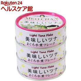美味しいツナ まぐろ水煮フレーク(70g*3缶入)【伊藤食品】
