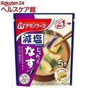 アマノフーズ 減塩うちのおみそ汁 なす(5食入)【spts2】【more30】【アマノフーズ】[味噌汁]