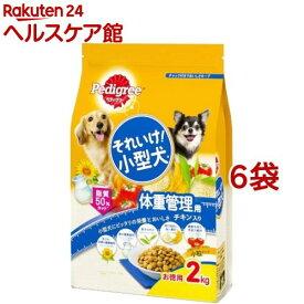 ペディグリー それいけ!小型犬 体重管理用 チキン入り(2kg*6コセット)【ペディグリー(Pedigree)】[ドッグフード]