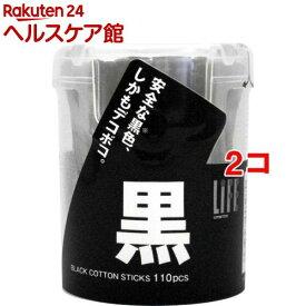 ライフ ブラック綿棒(110本入*2コセット)【ライフ】
