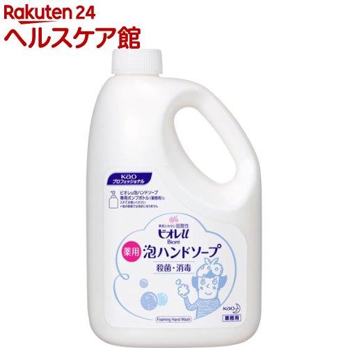 花王プロシリーズ ビオレu泡ハンドソープ業務用(2L)【花王プロシリーズ】