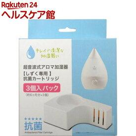 アピックス 超音波式アロマ加湿器 しずく専用 抗菌カートリッジ ACA-002(3コ入)【アピックス】