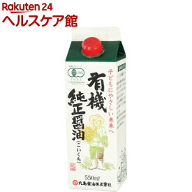 有機純正醤油 紙パック(550ml)【マルシマ】