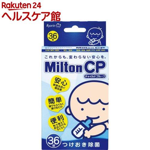 ミルトン CP(36錠)