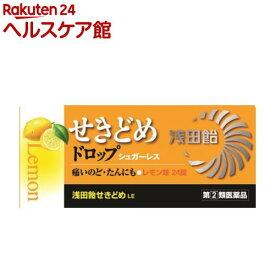 【第(2)類医薬品】浅田飴 せきどめLE レモン味(24錠)【浅田飴】