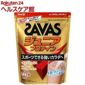 ザバス ジュニアプロテイン ココア(840g)【zs14】【sav03】【ザバス(SAVAS)】