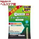 ペットキッス 食後の歯みがきガム やわらかタイプ エコノミーパック(100g)【ペットキッス】