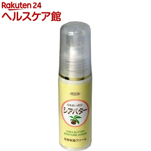 トプラン シアバター 全身保湿クリーム ポンプ(50mL)【トプラン】