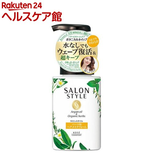 サロンスタイル ボタニカルホイップ パーマ用(200mL)【サロンスタイル(SALON STYLE)】