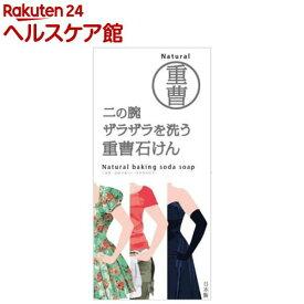 二の腕ザラザラを洗う重曹石けん(135g)【more20】