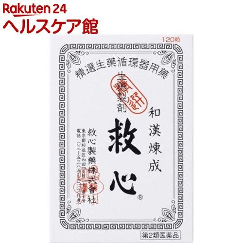 【第2類医薬品】救心(120粒)【救心】