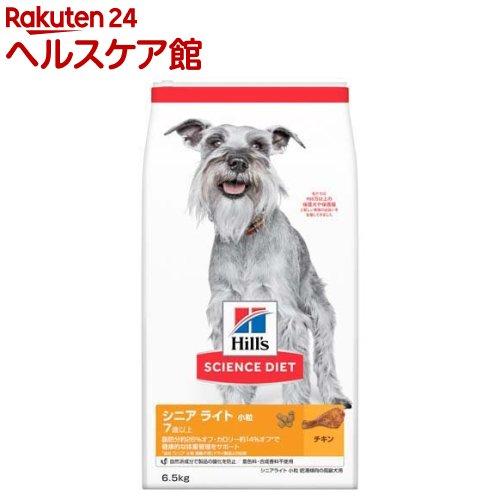 サイエンスダイエット シニアライト 小粒 肥満傾向の高齢犬用(6.5kg)【14_k】【サイエンスダイエット】【送料無料】