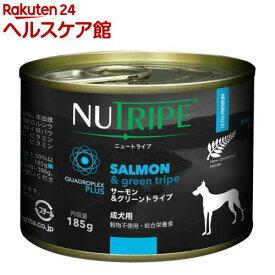 成犬用 ドッグフード ニュートライプ ピュア サーモン&グリーントライプ(185g)【ニュートライプ(NUTRIPE)】