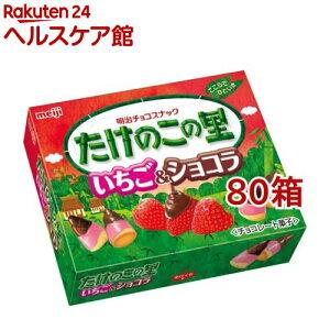たけのこの里 いちご&ショコラ(61g*80箱セット)【きのこの山/たけのこの里】