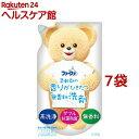 ファーファ 液体洗剤 香りひきたつ無香料 詰替(0.9kg*7コセット)【ファーファ】
