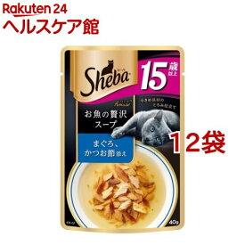 シーバ アミューズ お魚の贅沢スープ まぐろ、かつお節添え 15歳以上(40g*12袋)【dalc_sheba】【シーバ(Sheba)】[キャットフード]