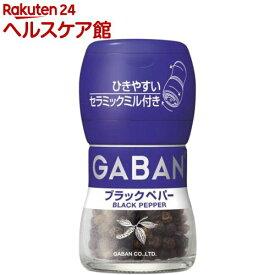 ギャバン ミル付きブラックペパー(20g)【spts4】【more20】【ギャバン(GABAN)】