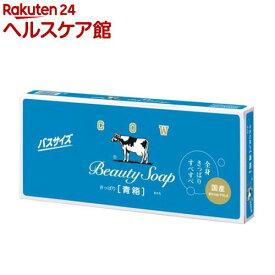 カウブランド 青箱 バスサイズ(130g*6個入り)【カウブランド】