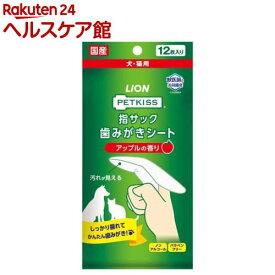 ペットキッス 指サック歯みがきシート アップルの香り(12枚入)【ペットキッス】