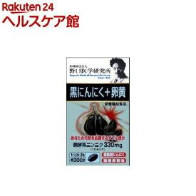 野口医学研究所 黒にんにく+卵黄(60粒)【野口医学研究所】