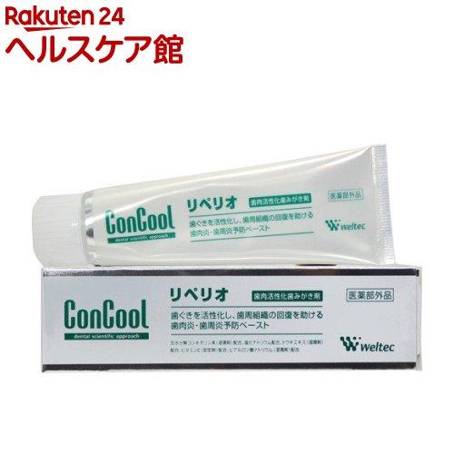 コンクール リペリオ(80g)【コンクール】