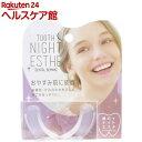 歯のナイトエステ デンタル美メイク(奥歯用)(1コ入)