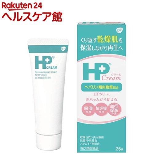 【第2類医薬品】HPクリーム(25g)【HP(エイチピー)】