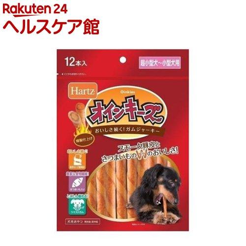 ハーツ オインキーズ 超小型〜小型犬用(12本入)【Hartz(ハーツ)】