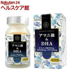 アマニ油&DHA(120粒)【spts9】【ニップンのアマニ】