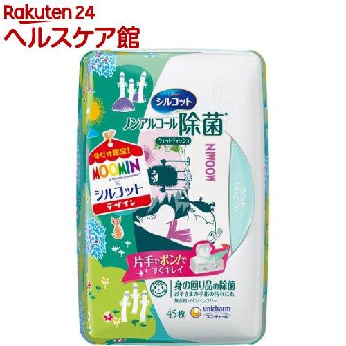 【ムーミンデザイン】シルコット ウェットティッシュ 除菌 ノンアルコールタイプ 本体 B(45枚)【シルコット】