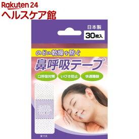 鼻呼吸テープ(30枚入)
