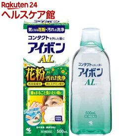 【第3類医薬品】アイボン AL(500ml)【アイボン】[花粉対策]