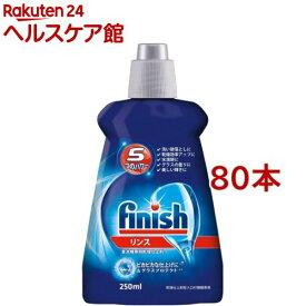 フィニッシュ リンス(250ml*80コセット)【フィニッシュ(食器洗い機用洗剤)】