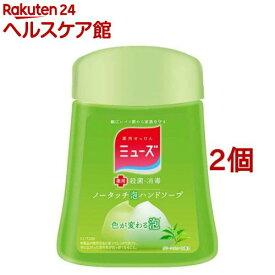 ミューズ ノータッチ泡ハンドソープ 詰替え ボトル グリーンティーの香り(250ml*2コセット)【ミューズ】