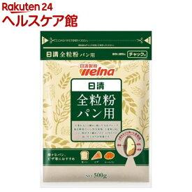 日清 全粒粉 パン用(500g)【日清】