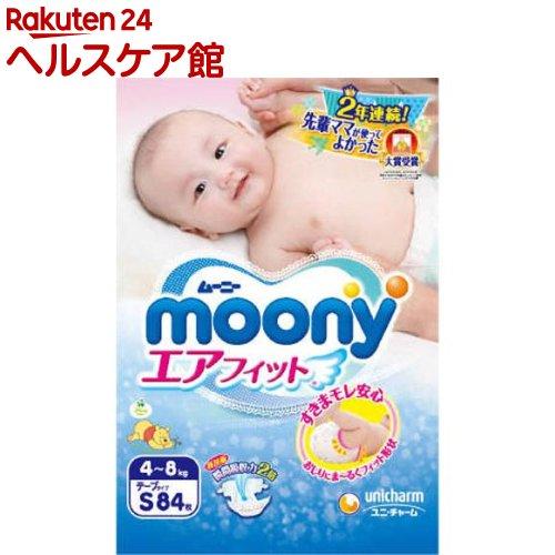 ムーニー エアフィット テープタイプ(Sサイズ*84枚入)【ムーニー】