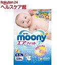 ムーニー エアフィット テープタイプ(Sサイズ*84枚入)【moon01】【ムーニー】