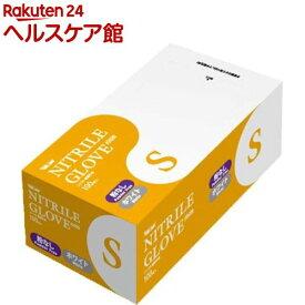 グローブマニア ニトリル 使いきり極薄手袋 粉なし 2039 白 Sサイズ(100枚入)【グローブマニア(GLOVE MANIA)】
