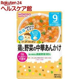 和光堂 グーグーキッチン 鶏と野菜の中華あんかけ 9ヵ月〜(80g)【グーグーキッチン】