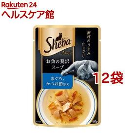 シーバ アミューズ お魚の贅沢スープ まぐろ、かつお節添え(40g*12袋)【dalc_sheba】【m3ad】【シーバ(Sheba)】[キャットフード]