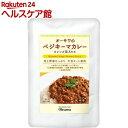 オーサワのベジキーマカレー (レンズ豆入り)(150g)【spts2】【オーサワ】