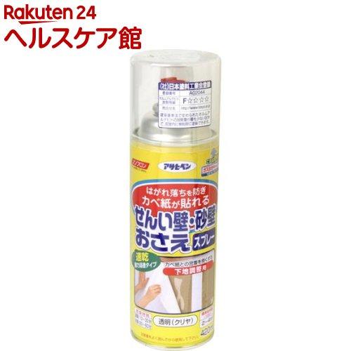 アサヒペン せんい壁・砂壁おさえスプレー(420mL)【アサヒペン】