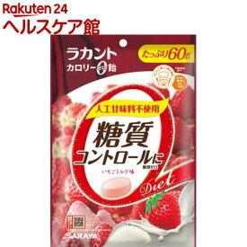 サラヤ ラカント カロリーゼロ飴 シュガーレス いちごミルク味(60g)【ラカント】