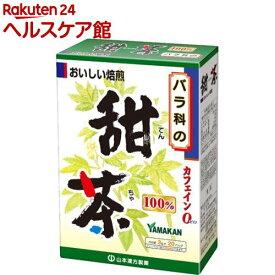 山本漢方 甜茶100%(3g*20分包)【more20】