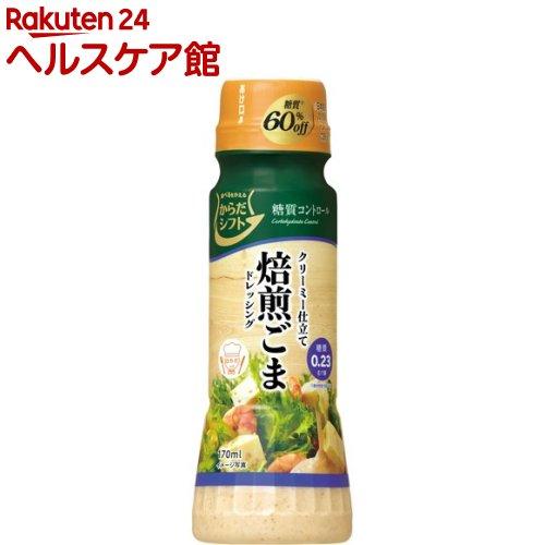 からだシフト 糖質コントロール 焙煎ごまドレッシング(170mL)【からだシフト】