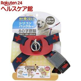 Dai-Sukiシリーズ クロスプラスハーネス L 青 CRH-6590DSA/B(1コ入)【ダイスキ】