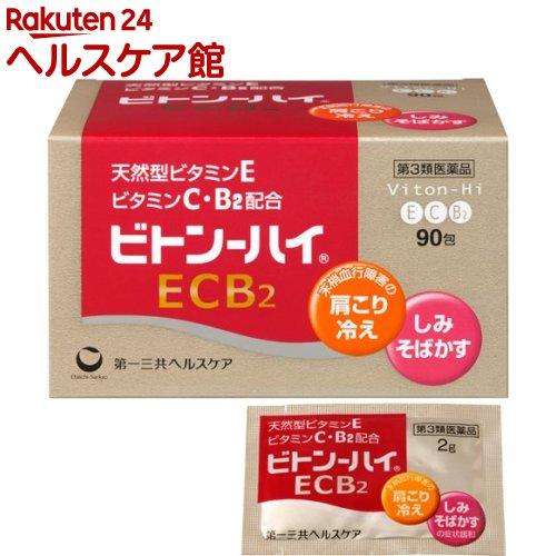 【第3類医薬品】ビトン-ハイ ECB2(90包入)【ビトン-ハイ】【送料無料】