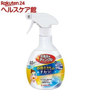 お風呂用ティンクル お酢のチカラ 浴室・浴槽洗剤 水垢落とし スプレー(400ml)【ティンクル】