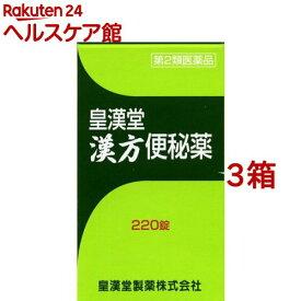 【第2類医薬品】皇漢堂漢方便秘薬(220錠*3箱セット)【皇漢堂】